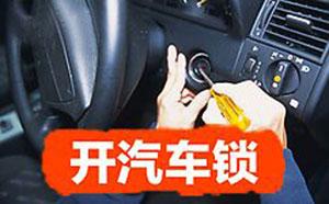 郑州汽车开锁多少钱?