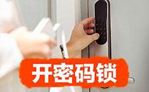 郑州保险柜开锁多少钱